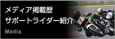 メディア掲載歴サポートライダー紹介
